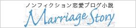 ノンフィクション恋愛ブログ小説