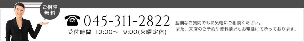 電話でのお問い合わせ0453112822