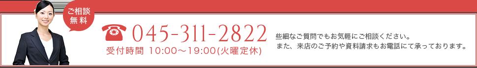 電話でご相談無料045-311-2822