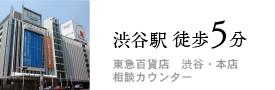 渋谷駅徒歩5分 東急百貨店 渋谷・本店 相談カウンター