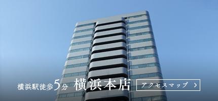 横浜駅徒歩5分 横浜本店