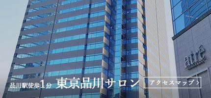 東京駅徒歩1分 東京サロン