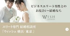 エリート専門結婚相談所「ウィッシュ横浜/丸の内」