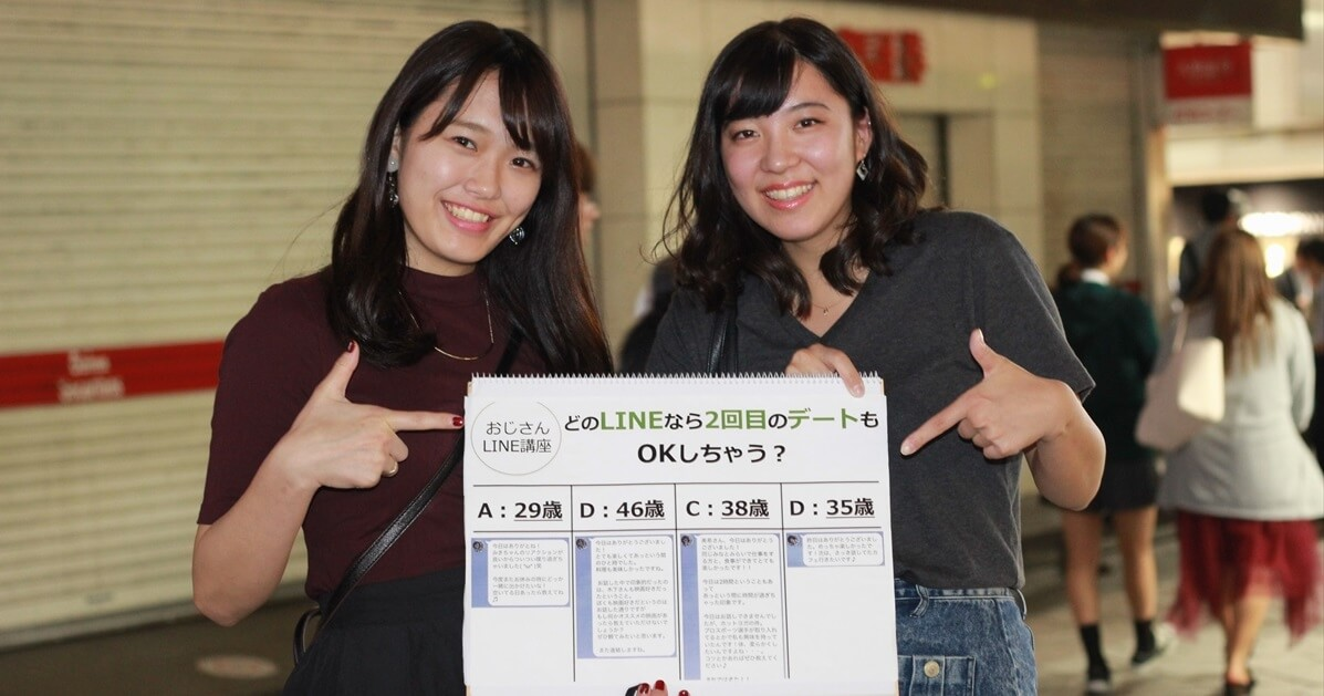 横浜駅で女性67人に聞いた「どのLINEなら2回目デートもあり?」